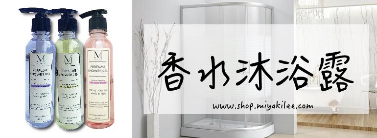 miyaki perfume lab